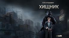 Buchreihe zu Escape from Tarkov angekündigt