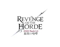 """Final Fantasy XIV - Brandneue Infos zu Update 3.3 """"Revenge of the Horde"""" veröffentlicht"""
